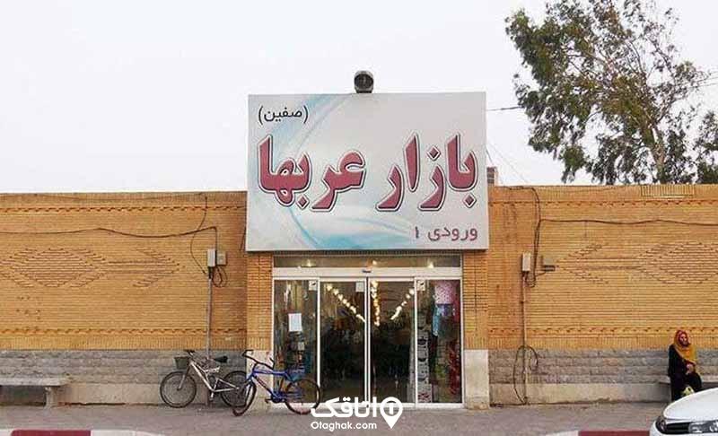 بازار عربها برای خرید سوغات کیش