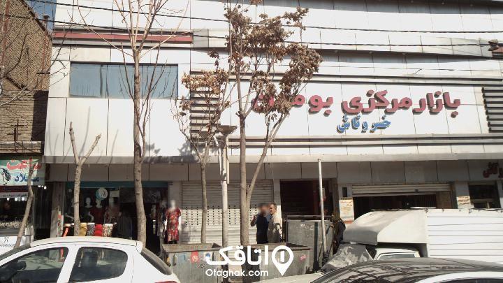 مراکز خرید بومهن